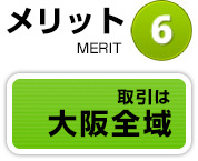 メリット6