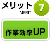 メリット7