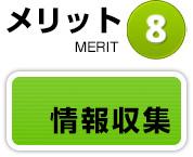メリット8